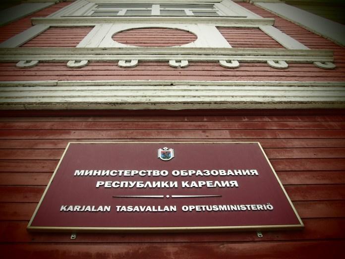 Министерство образования Карелии. Фото: Валерий Поташов