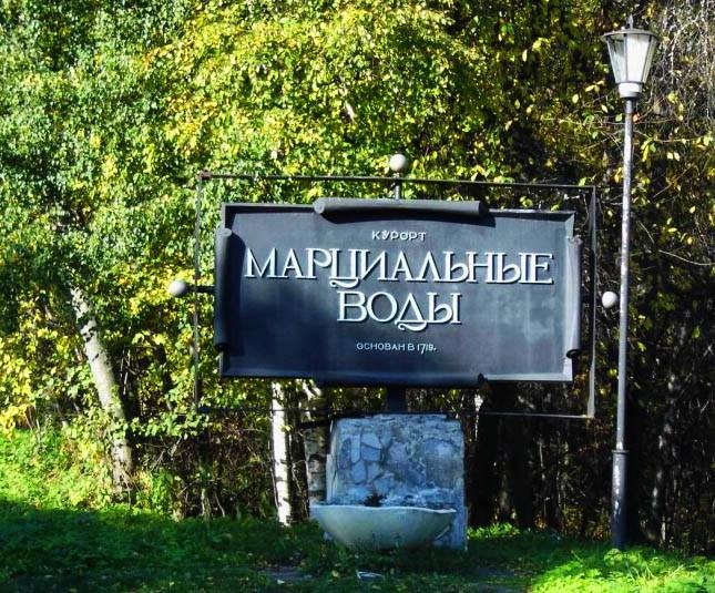 Марциальные воды. Фото: vk.com