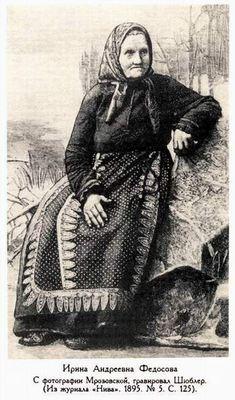 Ирина Федосова