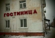 Бывшая правительственная гостиница в центре Петрозаводска. Фото: Валерий Поташов