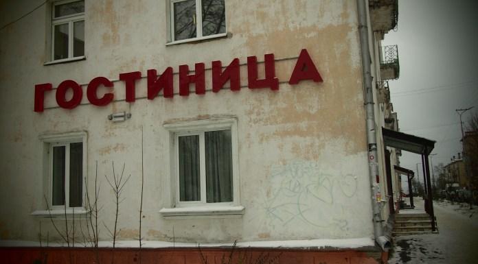 """ООО """"Гостеприимство"""" владеет бывшей правительственной гостиницей в самом центре Петрозаводска. Фото: Валерий Поташов"""