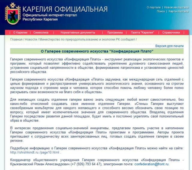 Сообщение Минприроды Карелии на официальном интернет-портале органов государственной власти РК