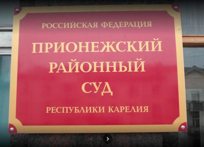 Прионежский районный суд. Фото: google