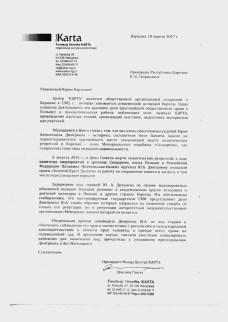 fond_karta_obrashenie_v_prokuraturu_karelii