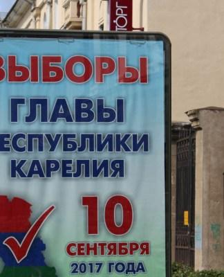 Выборы главы Карелии пройдут 10 сентября. Фото: Валерий Поташов