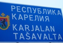 Указатель на границе с Карелией. Фото: Валерий Поташов