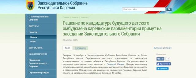 Скрин новости на официальном сайте Законодательного собрания Карелии
