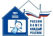 """""""России важен каждый ребенок"""" - так называется одних из главных проектов партии власти. Фото: er.ru"""