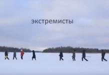 """Документальный фильм """"Экстремисты"""" покажут в Берлине. Фото: YouTube"""