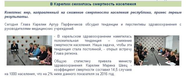 Так выглядит официальная информация на правительственном сайте Карелии