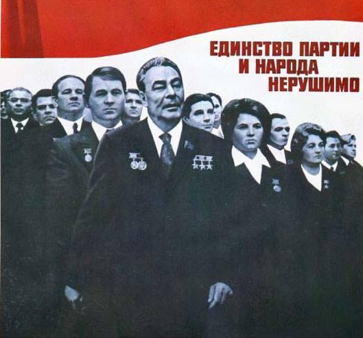Плакат брежневской эпохи. Фото: sovposters.ru