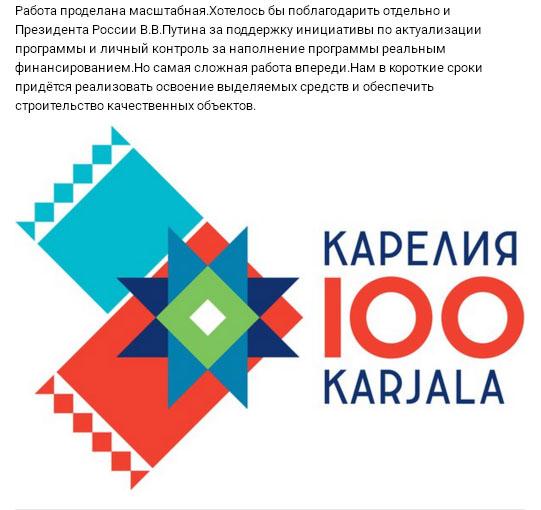 """Запись на странице главы РК в сети """"ВКонтакте"""""""