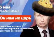 """Сторонники Навального проведут 5 мая акцию """"Он нам не царь!"""". Фото из социальных сетей"""