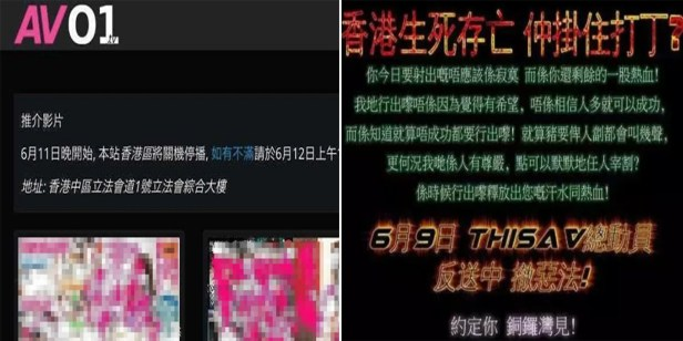 Image result for porn site in hongkong are shut down