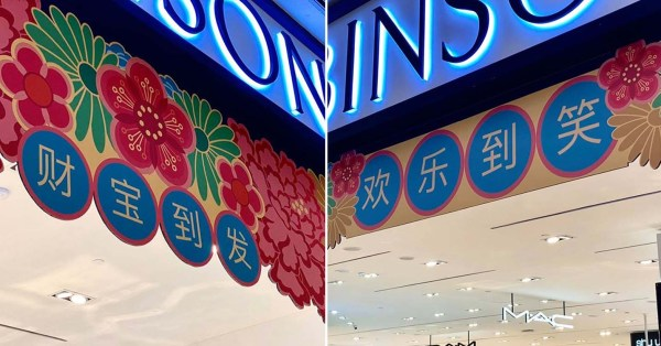 Robinsons CNY Greetings Are So Awkward, Netizens Laugh While Chipping In To Improve Them