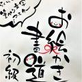 お絵かき書道教室:初級~味がある筆文字の書き方レッスン~