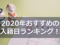 2020年おすすめの入籍日ランキング!