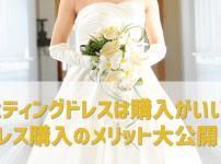 ウェディングドレスは購入がおすすめ?購入する場合のメリット大公開!
