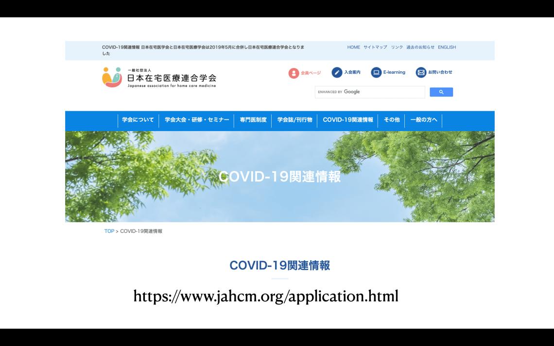 日本在宅医療連合学会ホームページ