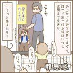 罪悪感【次男1歳10ヶ月】