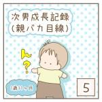 次男成長記録(親バカ目線)5