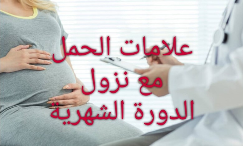 علامات الحمل مع نزول الدورة الشهرية /متألقة