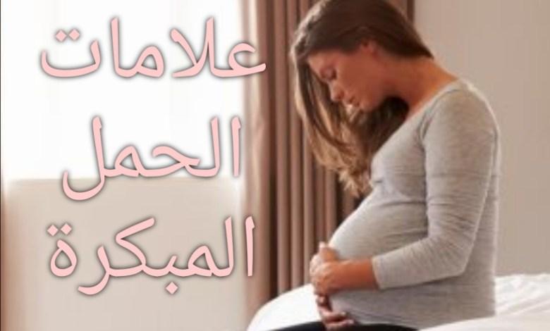 علامات الحمل المبكرة /متألقة