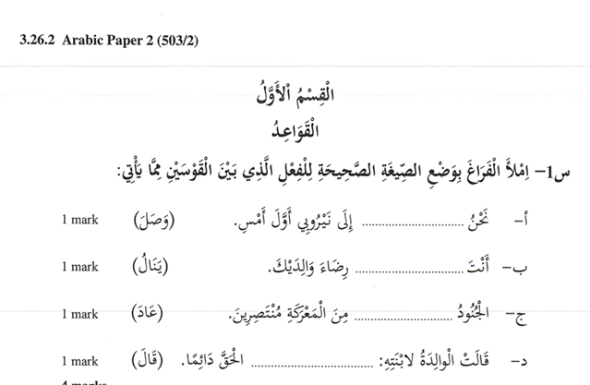 KNEC KCSE 2019 Arabic Paper 2 (Past Paper with Marking Scheme)