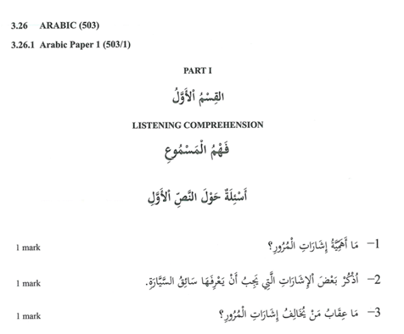 KNEC KCSE 2019 Arabic Paper 1 (Past Paper with Marking Scheme)