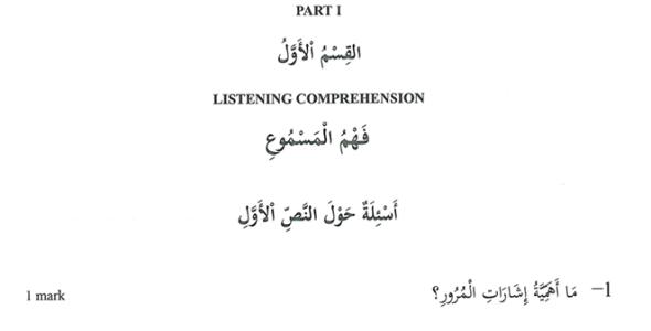 KNEC KCSE 2019 Arabic Paper 1 (Past Paper with Marking Scheme)