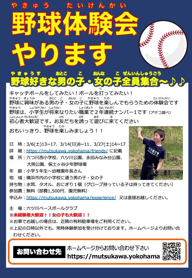 野球体験会イベント