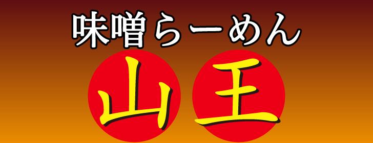 姉妹店☆味噌らーめん 山王☆オープン