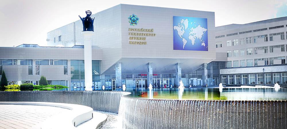Kansojen ystävyyden yliopiston päärakennus Moskovassa