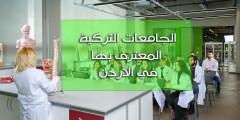 الجامعات التركية المعترف بها في الاردن