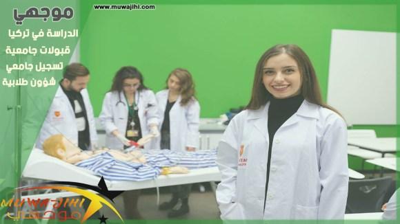 افضل جامعات الطب في تركيا