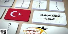 الاقامة في تركيا للمغاربة