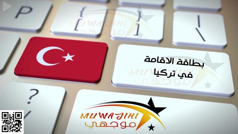 بطاقة الاقامة في تركيا