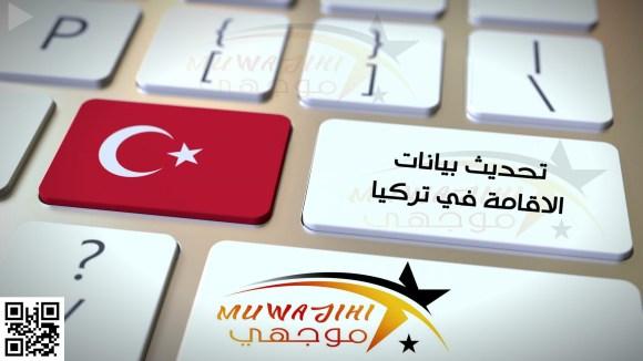 تحديث بيانات الاقامة في تركيا