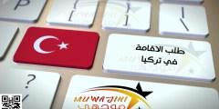 طلب الاقامة في تركيا