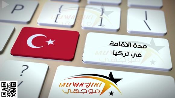 مدة الاقامة في تركيا