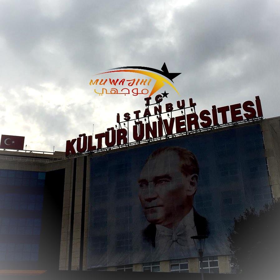 جامعة إسطنبول الثقافية İstanbul Kültür University