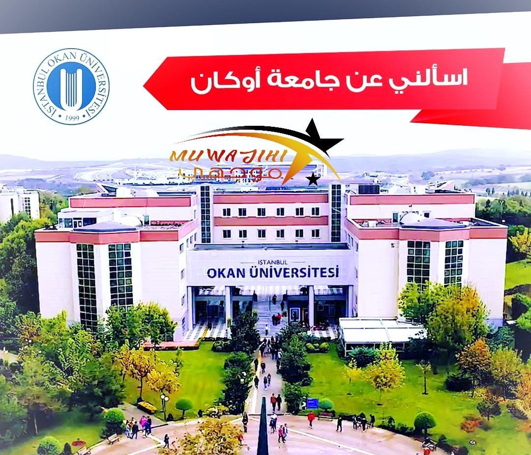جامعة إسطنبول أوكان Okan University Istanbul
