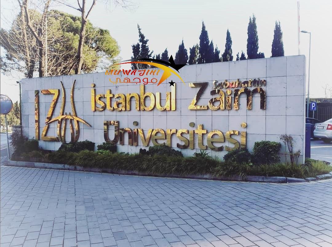 جامعة صباح الدين الزعيم Sabahattin Zaim