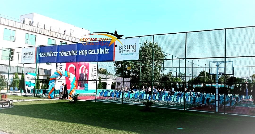 جامعة البيروني Biruni University