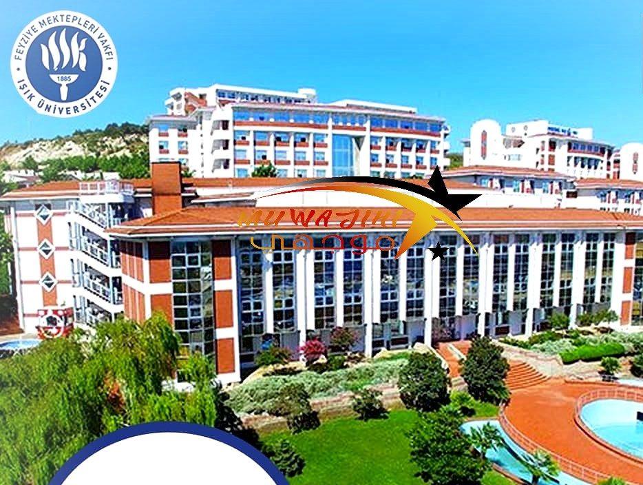 جامعة إشيك Işık University