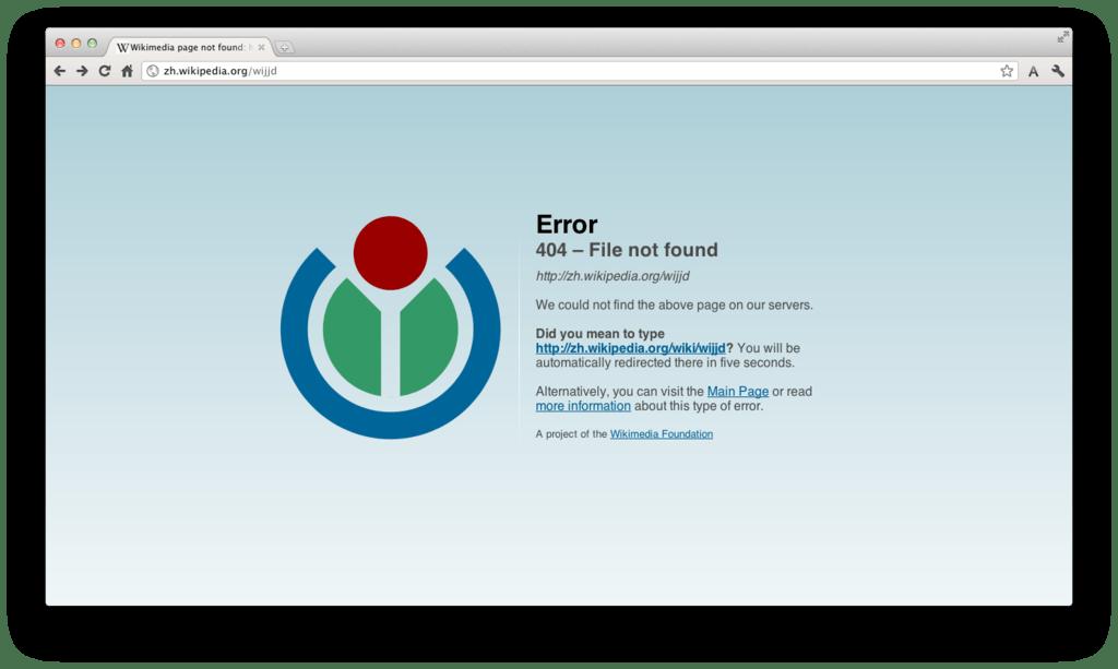 Error 404 personalizado de Wikipedia
