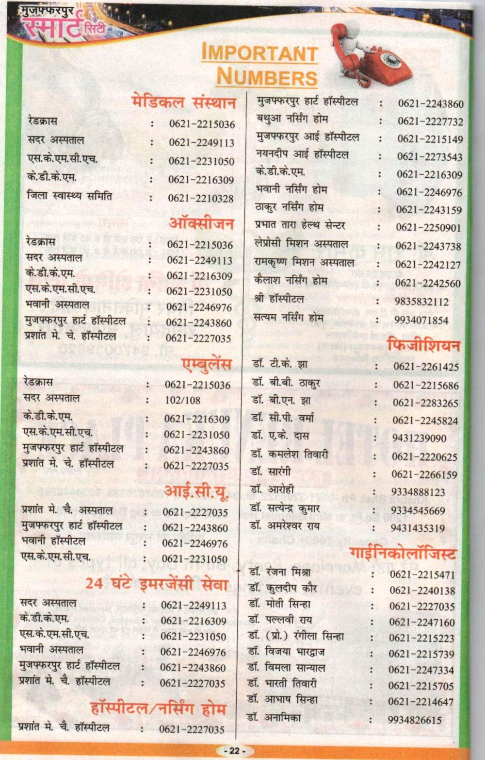 muzaffarpur smart city magazine (10)