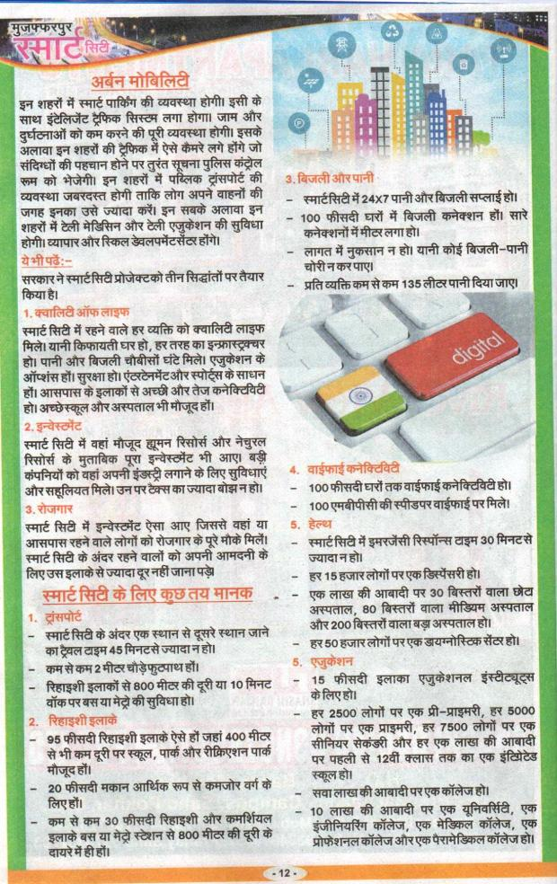 muzaffarpur smart city magazine (15)