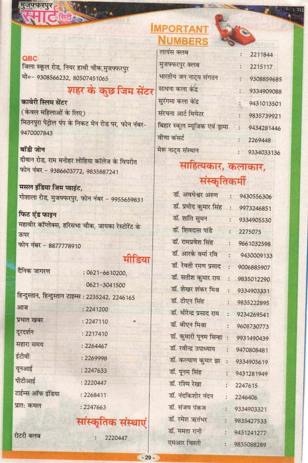 muzaffarpur smart city magazine (4)