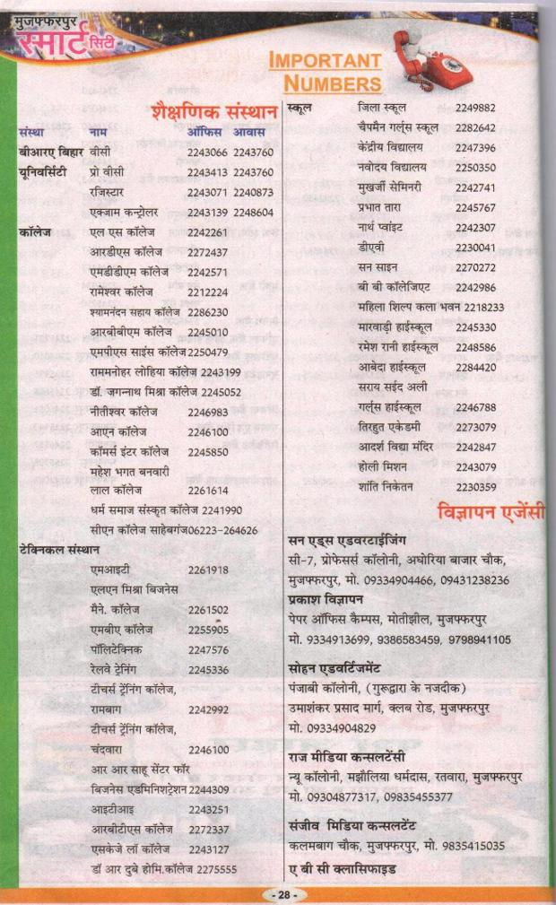 muzaffarpur smart city magazine (5)